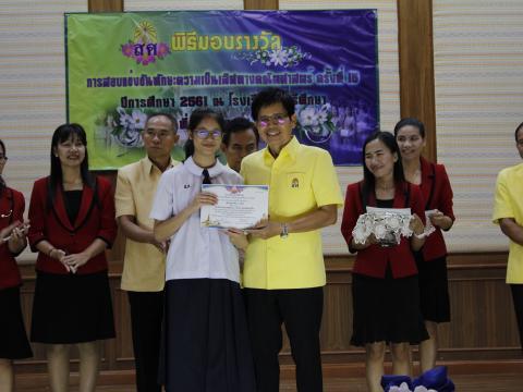 มอบรางวัลแข่งขันทักษะความเป็นเลิศทางคณิตศาสตร์ ครั้งที่ 15