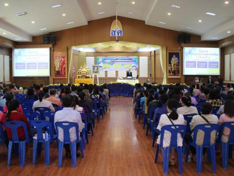 ประชุมผู้ปกครอง 2561