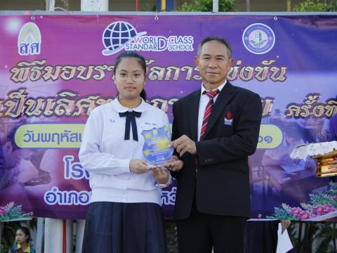 รางวัลการเเข่งขันความเป็นเลิศทางภาษาไทย ครั้งที่ 7